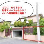 子世帯同居で駐車場を増やしたい♪難易度ウルトラCの拡張工事をした結果…??